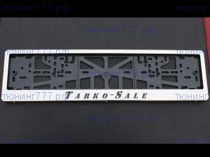 Рамки номерного знака, любой текст, сталь