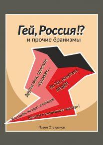 «Гей, Россия!?» и прочие «Ёранизмы»