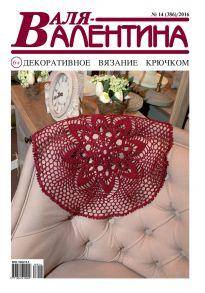 Валя-Валентина. Декоративное вязание крючком. №14/2016