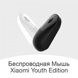 Беспроводная Мышь Xiaomi Youth Edition