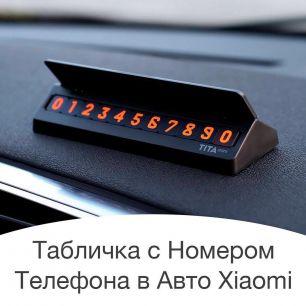 Табличка с номером телефона в авто Xiaomi