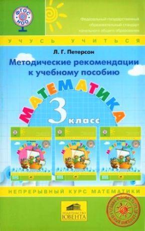 Петерсон Л.Г. Математика. 3 класс. Методические рекомендации к учебнику в переплете. ФГОС