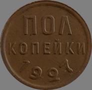 1/2 копейки (полкопейки) 1927 года (1). Не частная монета РСФСР. ХОРОШЕЕ СОСТОЯНИЕ