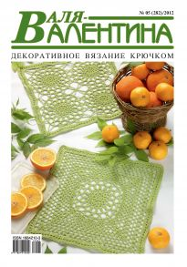 Валя-Валентина. Декоративное вязание крючком. №05/2012