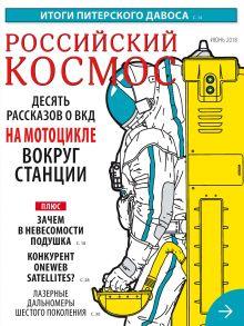 Российский космос № 06 / 2018