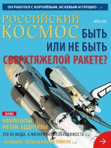 Российский космос № 07 / 2018