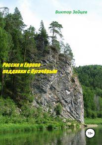 Россия и Европа – поддавки с Пугачевым