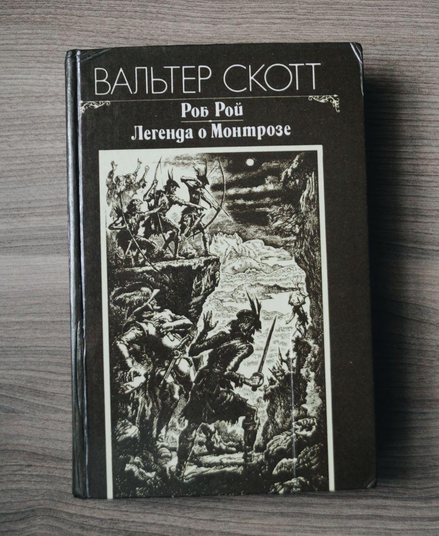 Вальтер Скотт - Роб Рой ; Легенда о Монтрозе