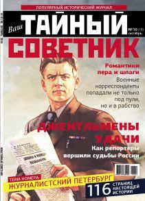 Ваш тайный советник. № 10 (16), октябрь 2015