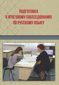 Подготовка к итоговому собеседованию по русскому языку