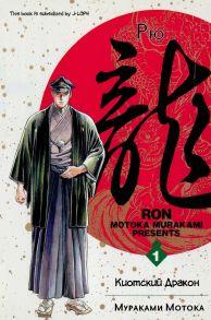 Рю. Том 1. Киотский дракон