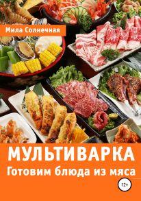 Мультиварка. Готовим блюда из мяса