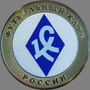 10 рублей,ФК КРЫЛЬЯ СОВЕТОВ САМАРА, цветная эмаль с гравировкой