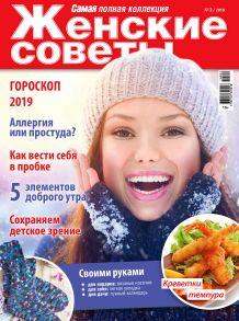 Женские советы. Самая №02/2019