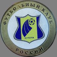 10 рублей,ФК РОСТОВ, цветная эмаль с гравировкой