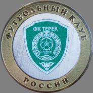 10 рублей,ФК ТЕРЕК ГРОЗНЫЙ, цветная эмаль с гравировкой