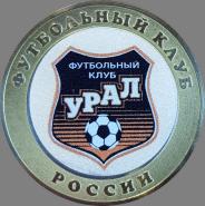 10 рублей,ФК УРАЛ ЕКАТЕРИНБУРГ, цветная эмаль с гравировкой