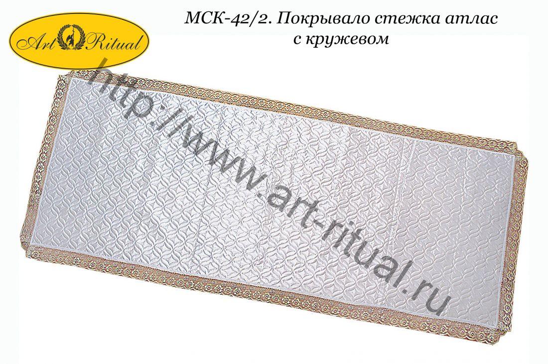 МСК-42/1. Покрывало стежка атлас с кружевом