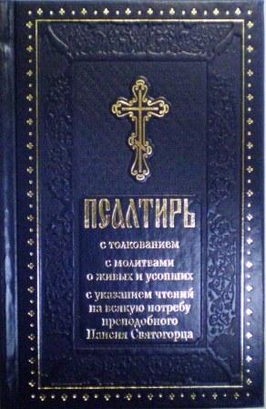 Псалтирь с толкованием, с молитвами о живых и усопших, с указанием чтений на всякую потребу по наставлениям преподобного Паисия Святогорца