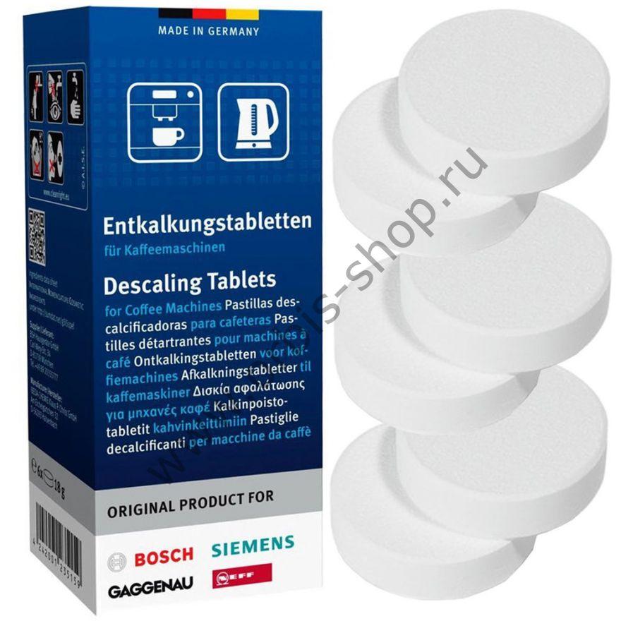 Таблетки для удаления накипи 00311864 Bosch-Siemens