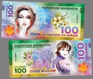 ЕЛЕНА - 100 РУБЛЕЙ ИМЕННАЯ БАНКНОТА (металлизированная)