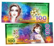 ВАЛЕНТИНА - 100 РУБЛЕЙ ИМЕННАЯ БАНКНОТА (металлизированная)