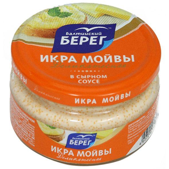Икра мойвы 180г в сливочном соусе с сыром ст/б Балтийский берег