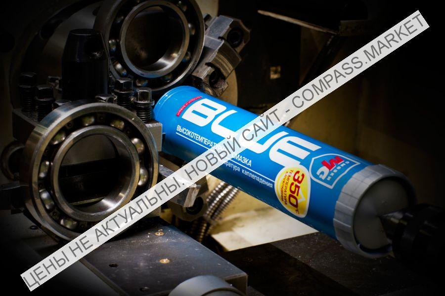 МС-1510 BLUE для подшипников