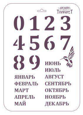 Трафарет прямоугольный ТМ-47 Вечный календарь, 22x31 см