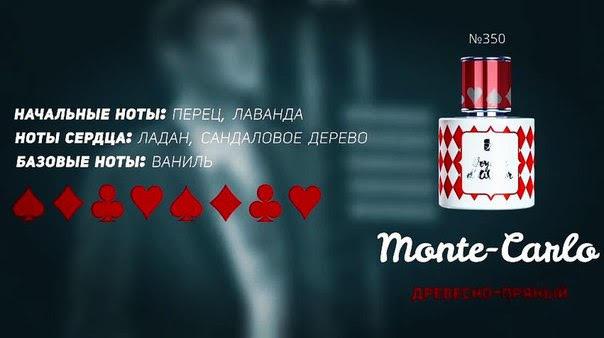 "лот: 350 Monte-Carlo ""Харизматичный"" Для него 50 ml"