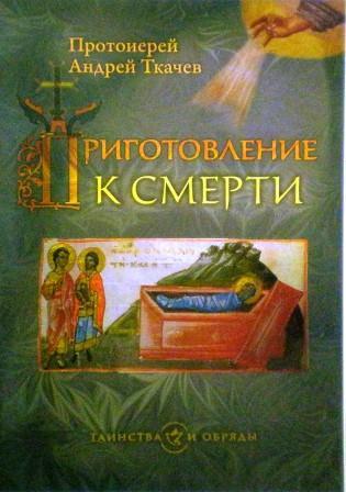 Приготовление к смерти. Православный взгляд