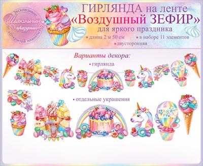 Набор декоров с единорогами и сладостями