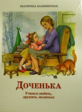 Доченька: Учимся любить, дружить, молиться