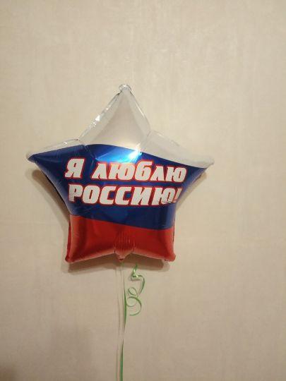 Звезда Я Люблю Россию шар фольгированный с гелием