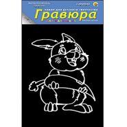 """Гравюра в пакете с ручкой. Серебро """"Веселый зайчик"""" 13х17 см (арт. Г-7842)"""