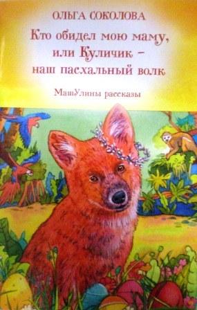 Кто обидел мою маму, или Куличик - наш пасхальный волк: МашУлины рассказы. Православная детская литература