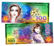 ИРИНА - 100 РУБЛЕЙ ИМЕННАЯ БАНКНОТА (металлизированная)