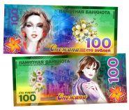 СНЕЖАНА - 100 РУБЛЕЙ ИМЕННАЯ БАНКНОТА (металлизированная)