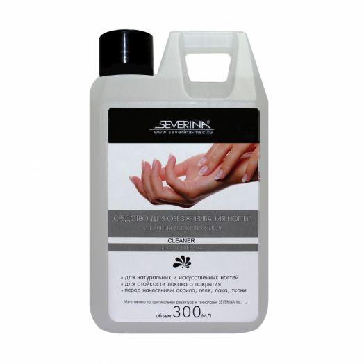 Средство для обезжиривания ногтей и снятия липкого слоя СЕВЕРИНА (SEVERINA) 300 мл.