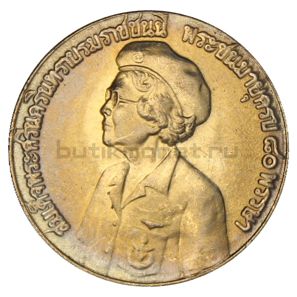 5 бат 1980 Таиланд 80 лет со дня рождения матери короля