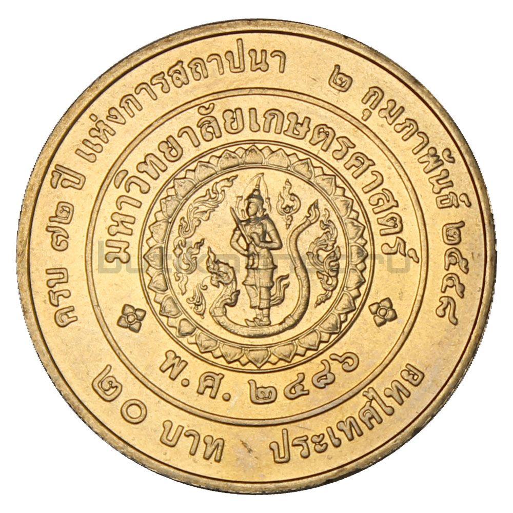 20 бат 2015 Таиланд 72 года Университету Касетсарт