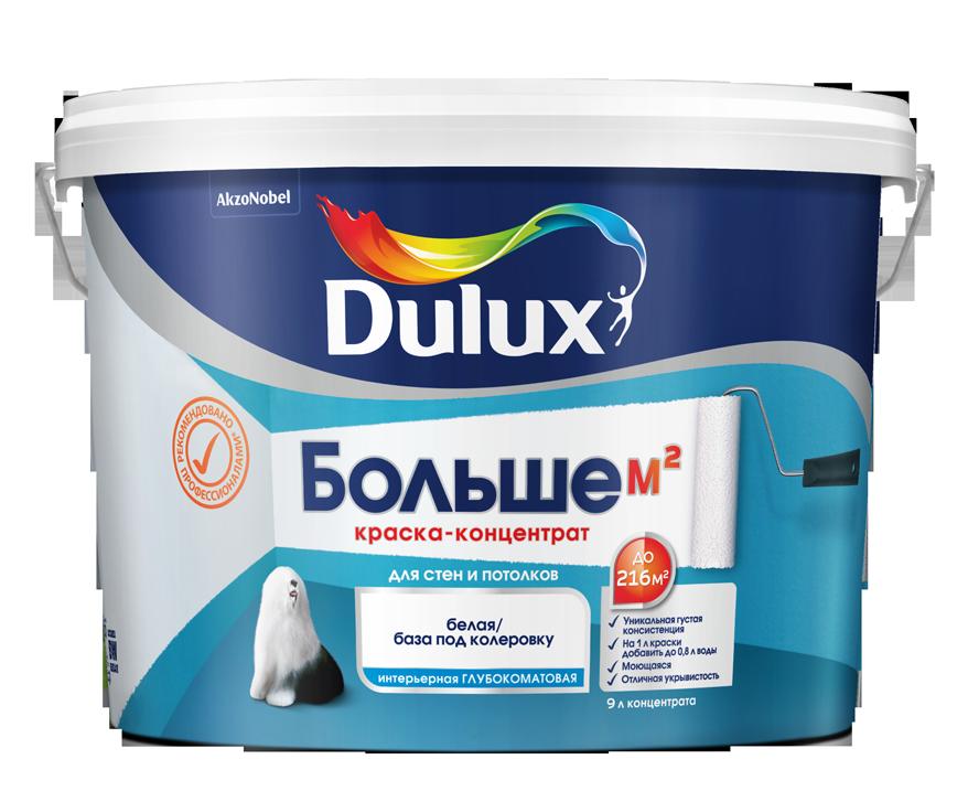Dulux / Дулюкс Больше метров краска-концентрат для стен и потолков