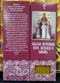 №78.Свечи восковые конусные с прополисом для домашней (келейной) молитвы , длина 21,5см., Ø 6мм. (20 шт. в коробочке)