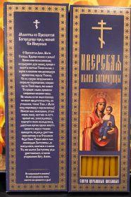№80.Свечи восковые конусные с прополисом для домашней (келейной) молитвы , длина 21,5см., Ø 6мм. (20 шт. в коробочке)