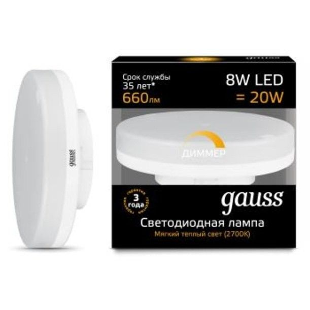 Светодиодная лампа Gauss GX53 диммир. 8W(660lm) 2700K 2K 24x75 матовая, пластик/алюм. 108408108-D