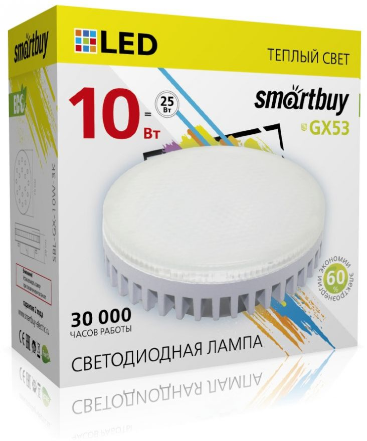 Светодиодная лампа Smartbuy GX53 св/д 10W(800lm) 3000K 2K 75x29 матов. стекло SBL-GX3К-10W