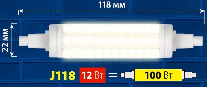 Светодиодная лампа Uniel прожекторная F118 R7s 12W(1100lm) 3000K 2K 118x22 LED-J118-12W/WW/R7s/CL PLZ06WH