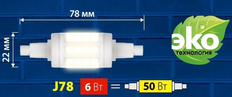 Светодиодная лампа Uniel прожекторная F78 R7s 6W(450lm) 3000K 2K 78x22 LED-J78-6W/WW/R7s/CL PLZ06WH