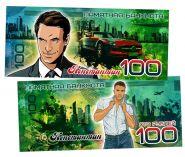 КОНСТАНТИН - 100 РУБЛЕЙ ИМЕННАЯ БАНКНОТА (металлизированная)