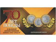 Буклет на 3 монеты 70 лет Победы в ВОВ, желтый